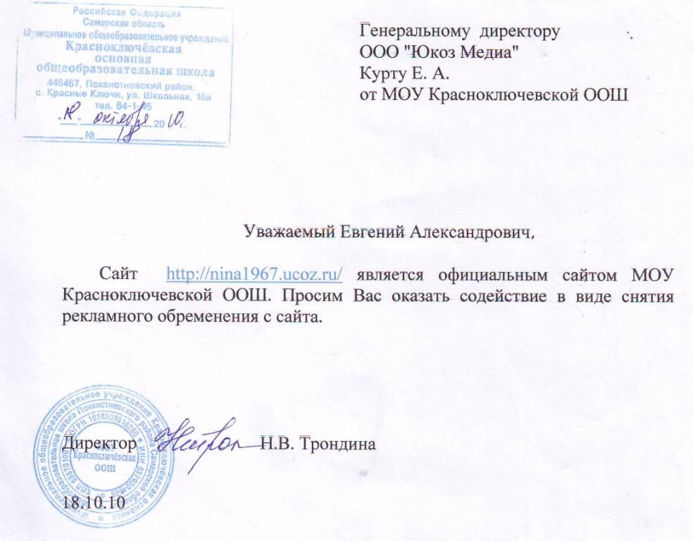 образец письма директору с предложением о сотрудничестве - picasso-baget.ru